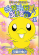 Manga CCP volume 1.png