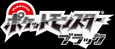 Archivo:Logo Pokémon Black JP.png