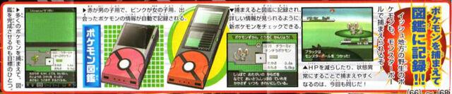 Archivo:Nuevos dispositivos Pokémon Black & White.jpg