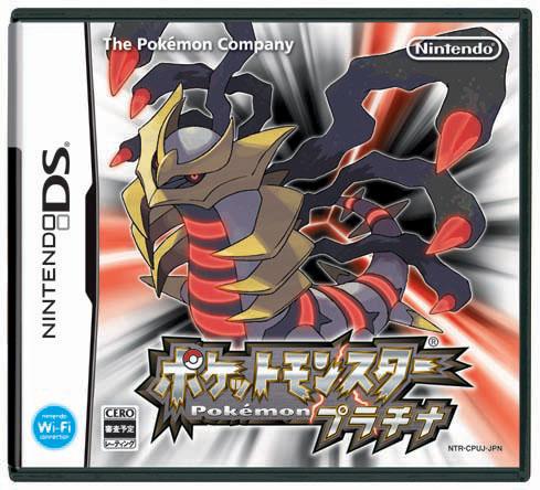 Archivo:Pokémon Platino Japonés.jpg