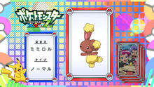 EP917 Pokémon Quiz.png