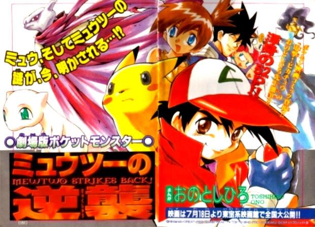 Archivo:Manga mewtwo vs mew.jpg