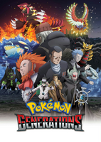 Póster Pokémon Generaciones