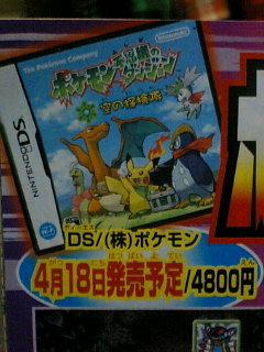 Archivo:Caratula de Pokémon Mundo Misterioso Exploradores del cielo.jpg