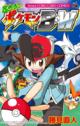 Be a Master Pokémon BW volume 1.png