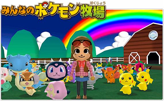Archivo:PokémonGranja.png