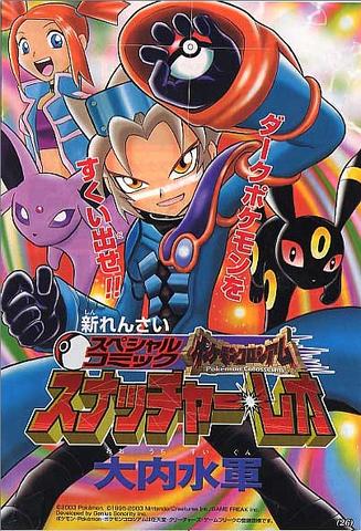 Archivo:Manga Pokemon Colosseum.png
