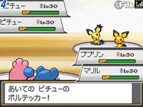Archivo:Vs Pichu de oreja despeinada y Pichu colored Pikachu.png