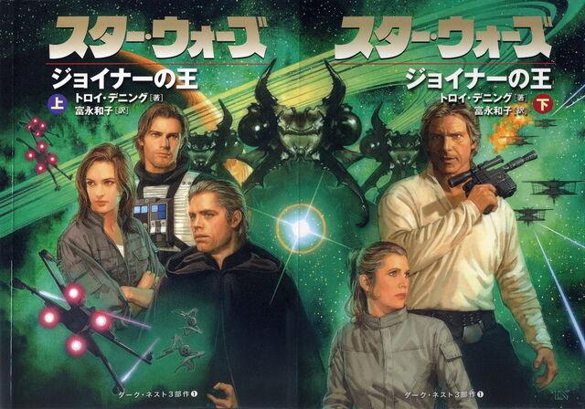 Archivo:Japanese joinerKing.jpg