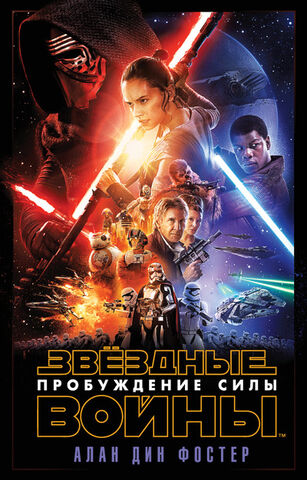 Archivo:The Force Awakens Rus.jpg