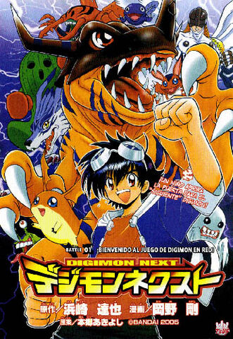 Archivo:Tour guiado Digimon 21.jpg