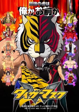 Archivo:Tiger Mask W.jpg