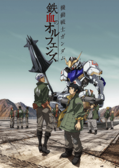 Gundam wikia mobile suit.png