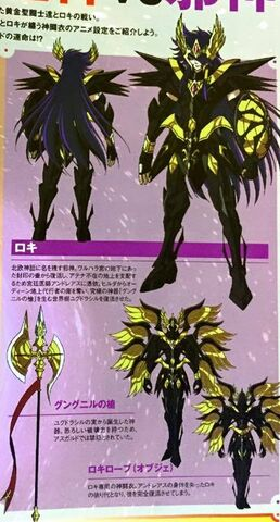 Archivo:Loki Armadura Soul Of Gold.jpg