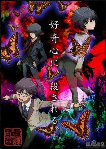 Archivo:Ranpo Kitan Game of Laplace wikia.jpg