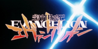 List of religious and philosophical terms in Evangelion