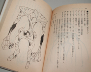 Evangelion RPG 2