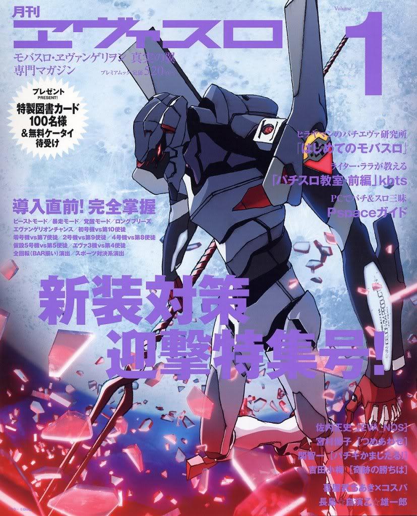 04: Evangelion Unit-04 (Rebuild)