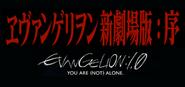 Evangelion 1.0 Promo Logo