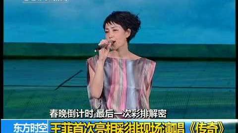 王菲亮相演唱《传奇》-春晚最后一次彩排