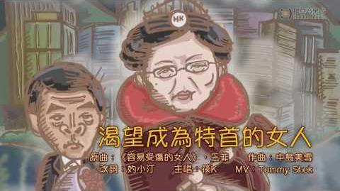 【膠登音樂台】《渴望成為特首的女人》(原曲:《容易受傷的女人》,王菲;主唱:筱K)