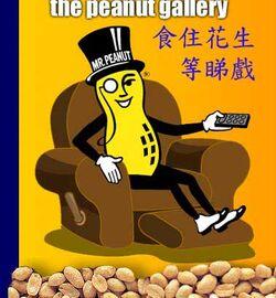 Eatpeanutorip1.jpg
