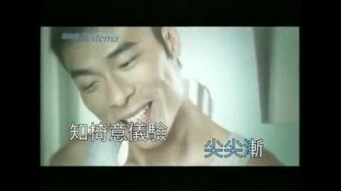 許志安 - 尖尖尖 (MV)