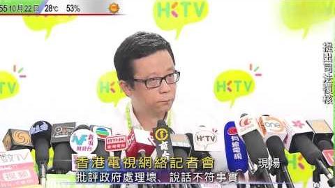 2013-10-22 王維基召開記者會(足本)