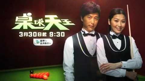 TVB 桌球天王 宣傳片 桌球攻勢 芳心難奪 (TVB Channel)