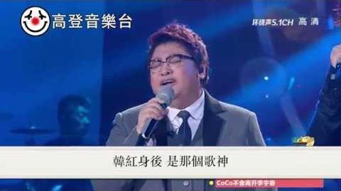 高登音樂台 韓紅今日 - 原曲 明年今日