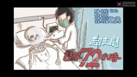 【膠登音樂台】《超支劇 - 戇等72小時》(原曲:《連續劇》,容祖兒)