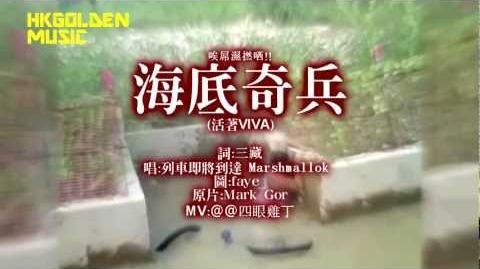 唉屌濕撚哂!! 新歌 《海底奇兵》 原曲 活著VIVA 高登音樂台