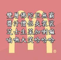 Buddonald slogan