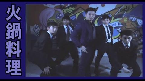 火鍋料理 MV Ming仔(parody of 香港料理)