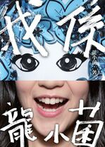 LungSiuKwan BookCover