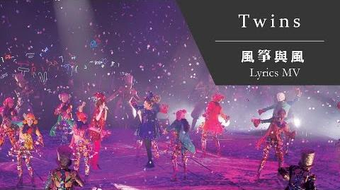 Twins《風箏與風》 TWINS LOL LIVE IN HK Lyrics MV