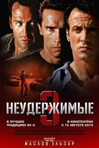 File:Expendables 3 fanmade poster expendablespremiere forum.jpg