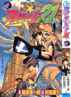 Es21 cover 02