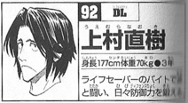 Naoki Uemura