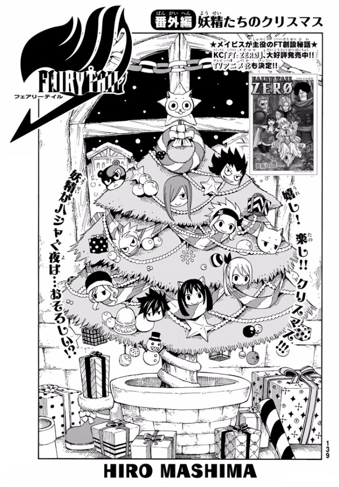 Fairies' Christmas (Chapter) | Fairy Tail Wiki | FANDOM powered by ...