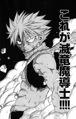 File:Natsu dragon force.png