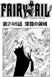 Chapter 246
