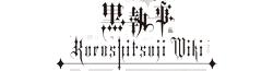 Kuroshitsuji Wiki Wordmark