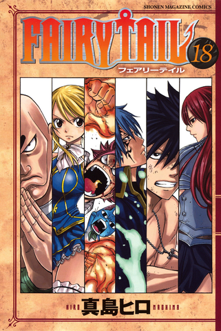 File:Volume 18 Cover.png