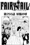 Chapter 255