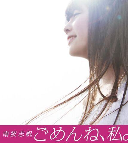 File:Gomen ne, watashi cover.jpg