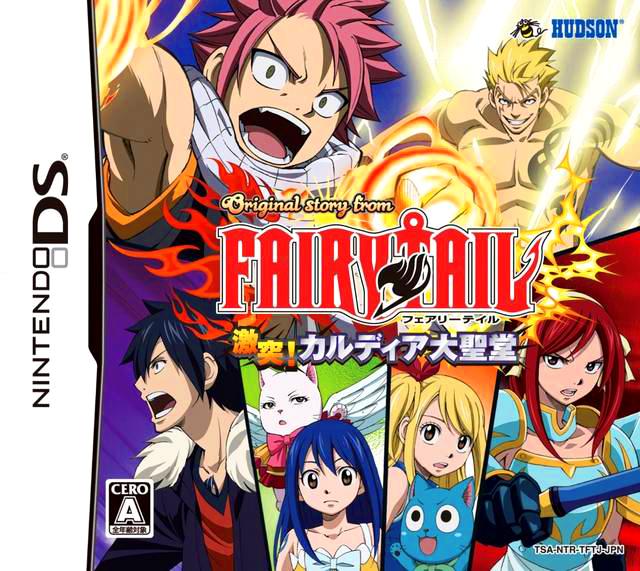 Fairy Tail Gekitotsu! Kardia Daiseidou   Fairy Tail Wiki   FANDOM ...