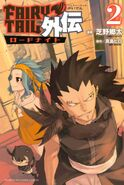 Fairy Tail Gaiden Volume2cover