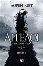 File:TORMENT - Greek1.jpg