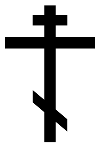 File:Orthodox Cross.png